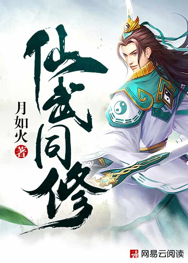 Immortal and Martial Dual Cultivation 134 พลังฉีแตกคลั่ง Bahasa Indonesia