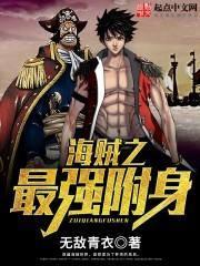 The Soul Purchasing Pirateบทที่ 165: ความโกรธของนัมเบอร์ 1! Bahasa Indonesia