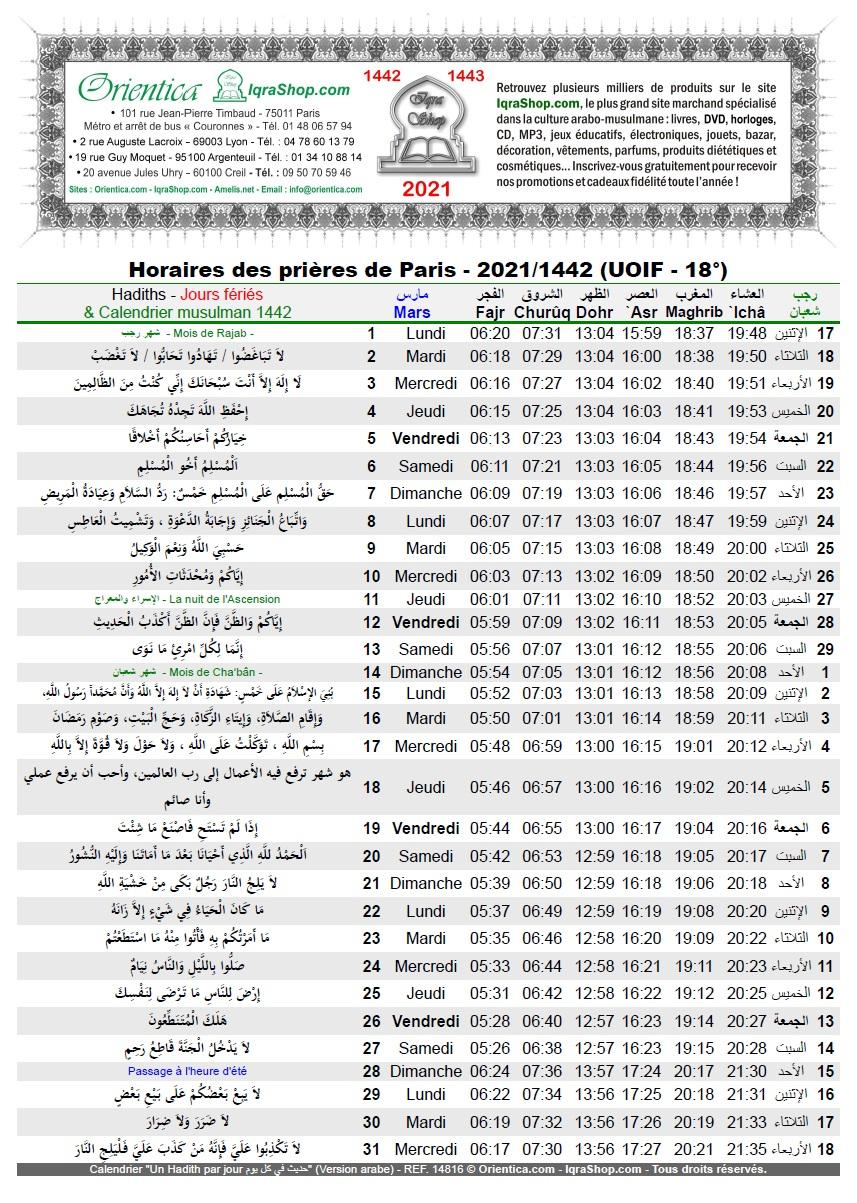 calendrier musulman un hadith par jour hadiths en arabe heures de priere de ma ville annee 2021 1442 1443 de l hegire horaires uoif