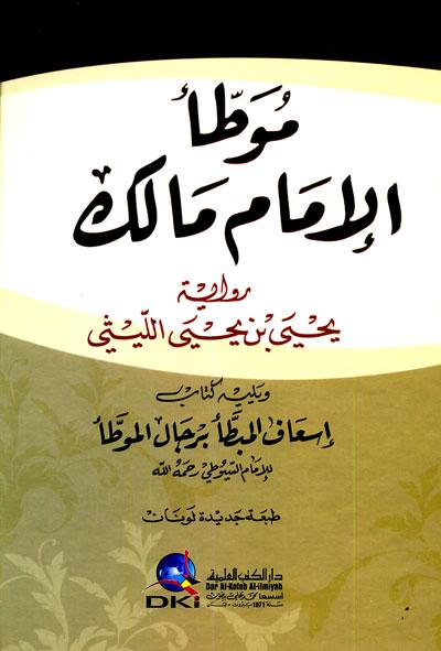 موطأ الإمام مالك برواية الليثي لونان ويليه كتاب إسعاف المبطأ برجال الموطأ للسيوطيكرتونية