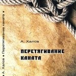 А.Халов (Александр Хачатурян). ПЕРЕТЯГИВАНИЕ КАНАТА