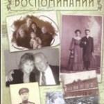Борис Рубин. В саду воспоминаний