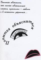 Елена Ковалева. Попытка объясниться