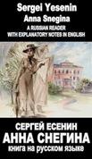 Сергей Есенин На Амазоне