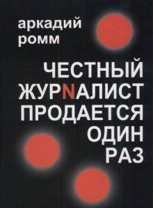 роман Аркадия Ромма « Честный журналист продается один раз»