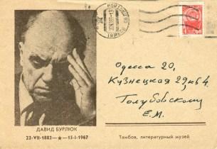 Конверт письма Голубовсккому