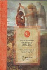 Пинхас Полонский, «Библейская динамика. Комментарий на Книгу бытия