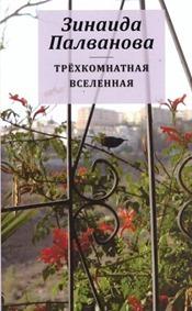 Зинаида Палванова, «Трехкомнатная вселенная» – изд. «Скопус», Иерусалим, 2017