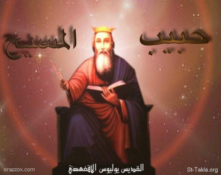 يوليوس الأقفهصي كاتب سير الشهداء
