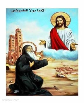 القديس الأنبا بولا الطموهي