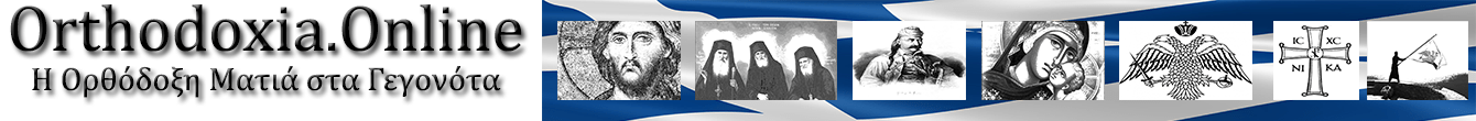 cropped-cropped-orthodoxia.online_logo_-1.png