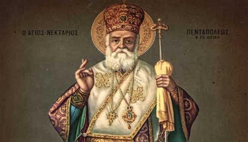 Ο Άγιος Νεκτάριος : Για τους δήθεν αγωνιστές - ζηλωτές της Ορθοδοξίας!