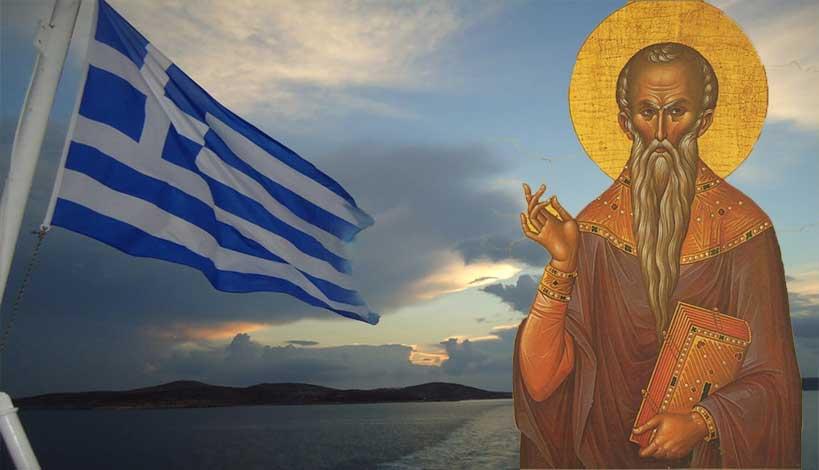 Ο Άγιος Χαράλαμπος θα προστατέψει την Ελλάδα στους δύσκολους καιρούς