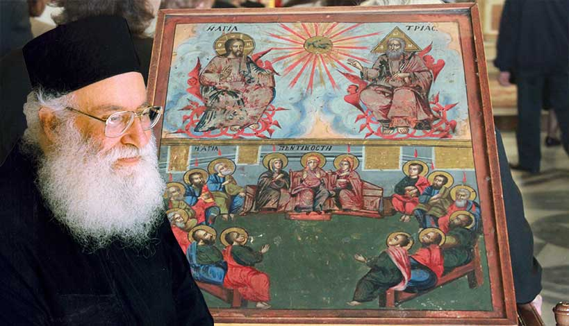 π. Αθανάσιος Μυτιληναίος : Πεντηκοστή, η Εκκλησία του Χριστού