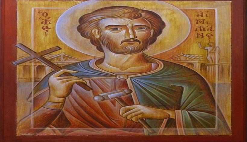 Συναξάρι 18 Ιουλίου - Άγιος Μάρτυρας Αιμιλιανός