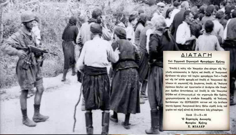 Ανώγεια Ρεθύμνης : 73 χρόνια από το ολοκαύτωμα από τους Ναζί