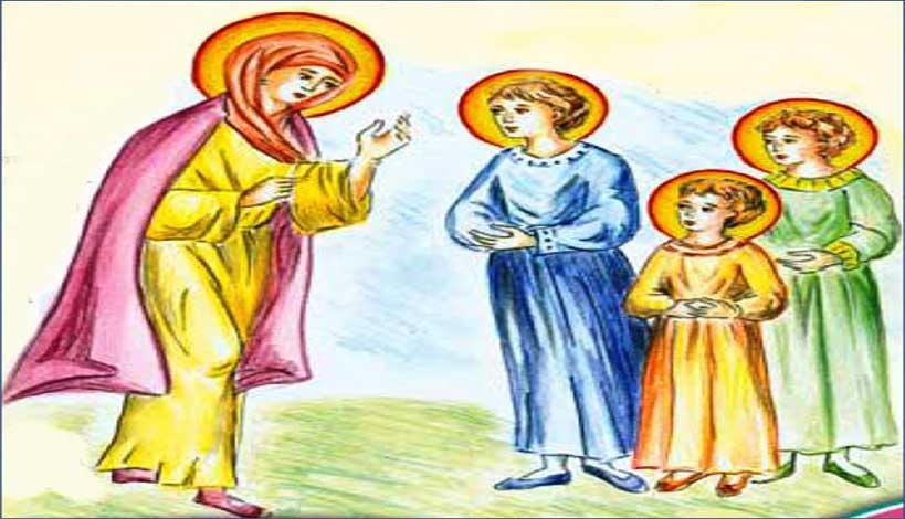 Η Αγία Βάσσα και τα τρία παιδιά της που μαρτύρησαν από τους ειδωλολάτρες (από το περιοδικό Προς τη Νίκη)
