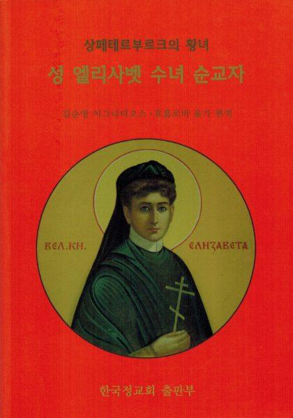 성 엘리사벳 수녀 순교자