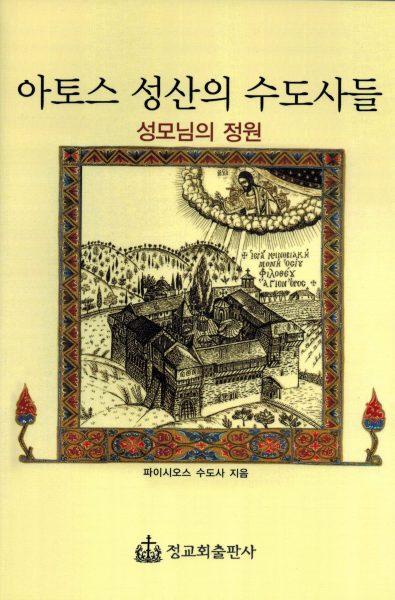 아토스 성산의 수도사들: 서모님의 정원