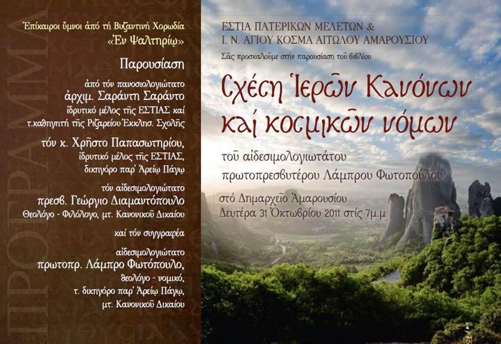 EPM Vivliop1