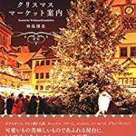 ドイツ・クリスマスマーケット大阪2015