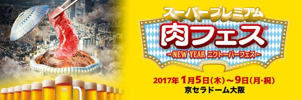 スーパープレミアム肉フェス〜NEW YEAR ニクトーバーフェス〜
