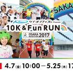 大阪マラソン SEASON TRIAL 2017 ケイ・オプティコム Presents 10K&Fun RUN