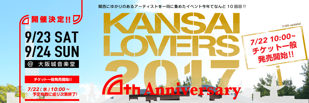 KANSAI LOVERS 2017