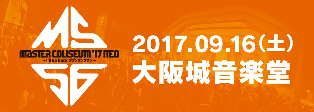 MASTER COLISEUM '17 NEO 〜I'll be back ダダンダンダダン〜