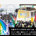 大阪マラソンEXPO2017