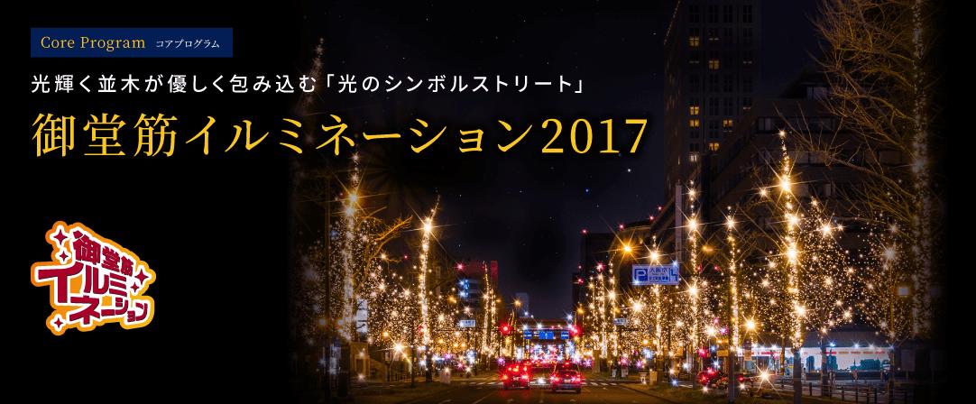 光輝く並木が優しく包み込む「光のシンボルストリート」御堂筋イルミネーション2017