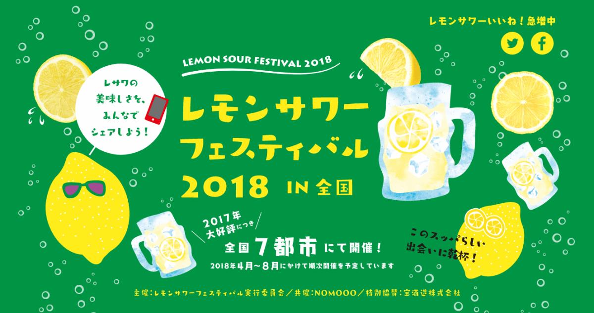 このスッパらしい出会いに乾杯!レモンサワーフェスティバル2018 in 大阪