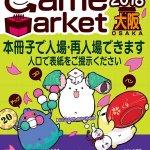 """""""電源を使用しない""""アナログゲームのイベント!ゲームマーケット2018大阪"""