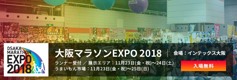 大阪マラソンEXPO 2018