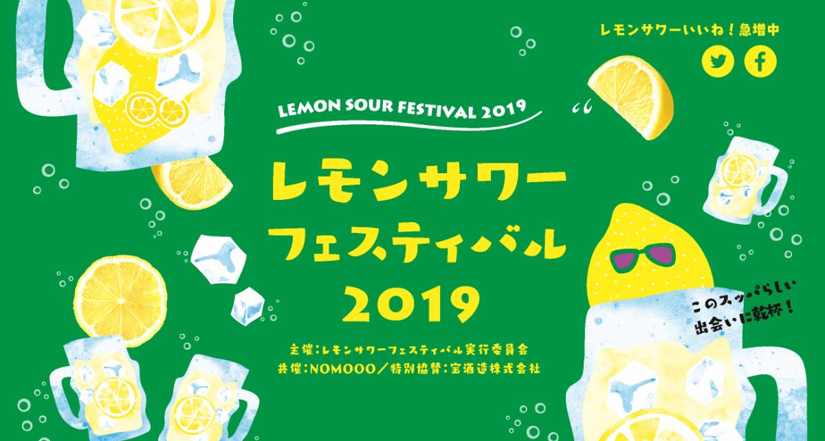 レモンサワーフェスティバル2019