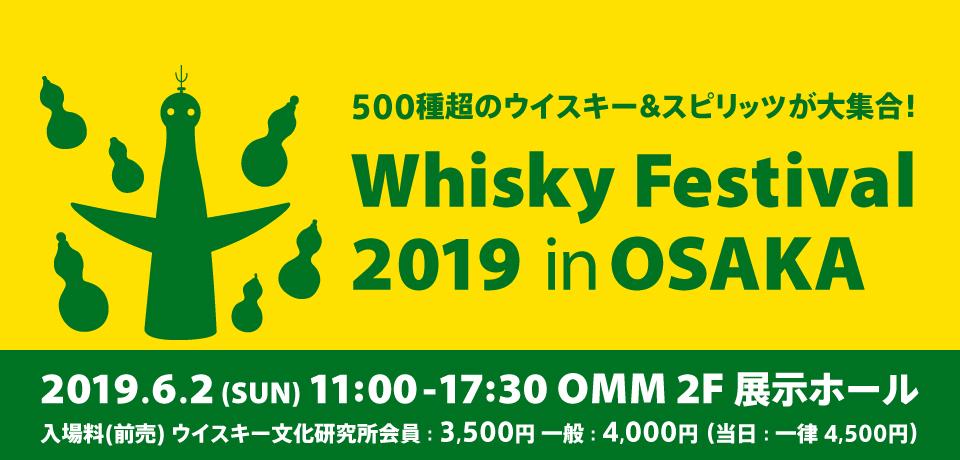 500種超のウイスキー&スピリッツが大集合! Whisky Festival 2019 in OSAKA