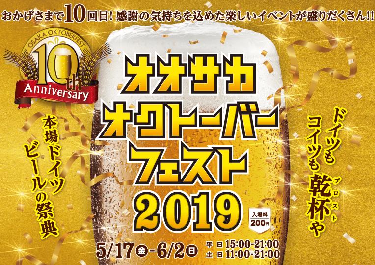 本場ドイツビールの祭典 オオサカオクトーバーフェスト2019