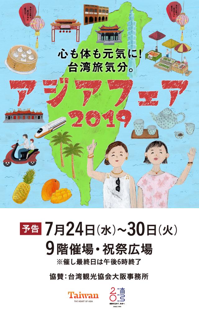 心も体も元気に!台湾旅気分。アジアフェア2019