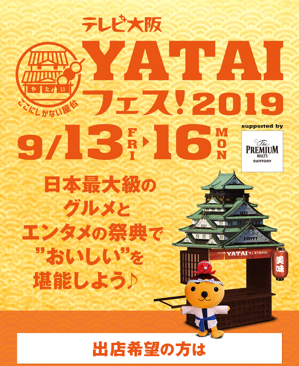 テレビ大阪YATAIフェス! 2019 supported by The PREMIUM MALT'S