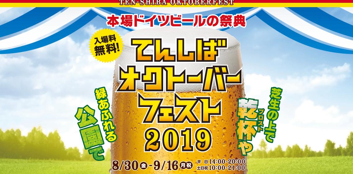 本場ドイツビールの祭典 てんしばオクトーバーフェスト2019