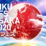 肉フェス®︎ OSAKA 2020