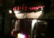 佐分利レストラン- 日本の中華料理屋さんの味が楽しめる店