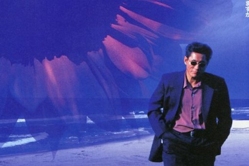 hana-bi-movie-poster-1997-1020236359