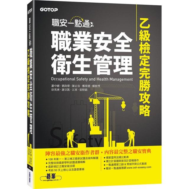 書籍訂購 - 職安一點通服務網