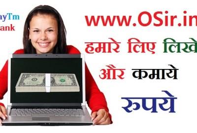 मौका : हमारे लिए लिखे और कमाये रुपये और नाम Opportunity: Written a post for us and earned Money