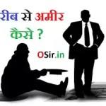 क्यों और कैसे एक गरीब करोड़ों का बिजनेस खड़ा कर लेता है , लेकिन अमीर आदमी नहीं ? Why and how poor make billion dollar business but  rich man not ?