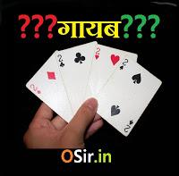 ♦♠♣♥ ताश के पत्ते हुये गायब या नजरबंद ? तीन पत्ती का जादू देखे और सीखे 3 Card disappeared or sheltered Magic Trick
