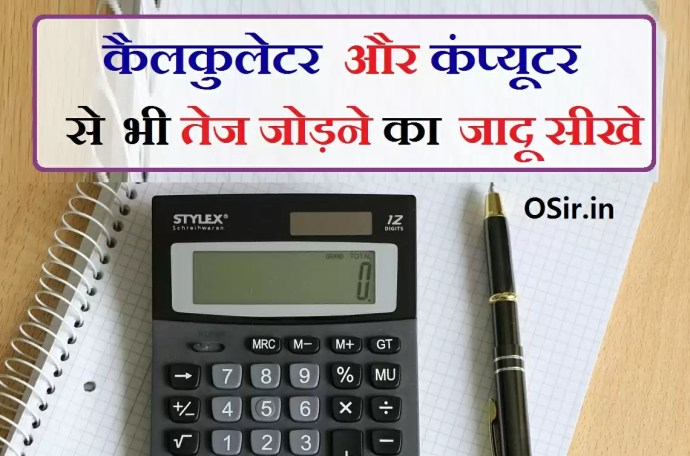 calculator aur computer se tej kaise jode super fast math magic trick learn anko ka anokha jadu sankyao ka jadu sekhe
