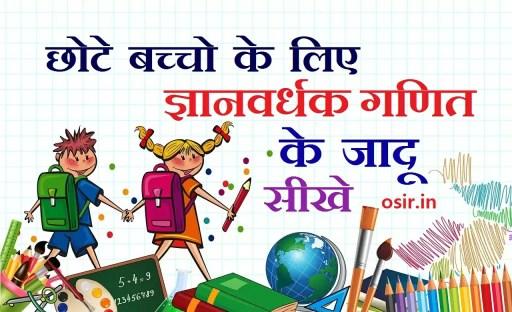 school chote class ke bachho ke liye jadu ganit ke aasan magic aasni se jadu seekhe