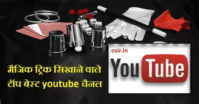 top best magic trick youtube cahenal list in hindi magic tricks sikahne vale youtube chaenal
